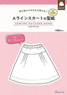 Aラインスカートの型紙 for Kids SEWING PATTERN BOOK