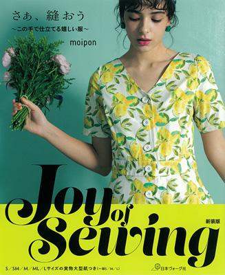 Joy of Sewing さぁ、縫おう この手で仕立てる嬉しい服