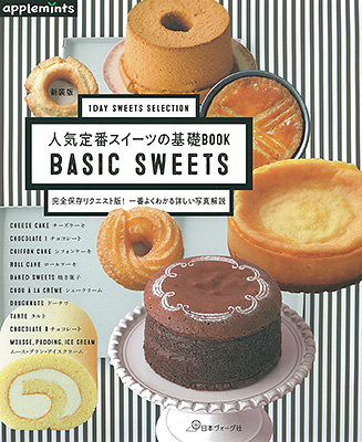 〈applemintsシリーズ〉1DAY SWEETS SELECTION 人気定番スイーツの基礎BOOK 完全保存リクエスト版!一番よくわかる詳しい写真解説