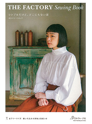 THE FACTORY Sewing Book シンプルだけど、どこにもない服