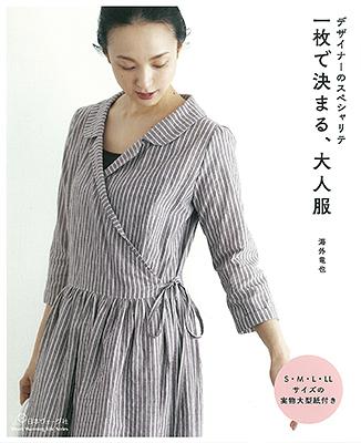 デザイナーのスペシャリテ 一枚で決まる、大人服