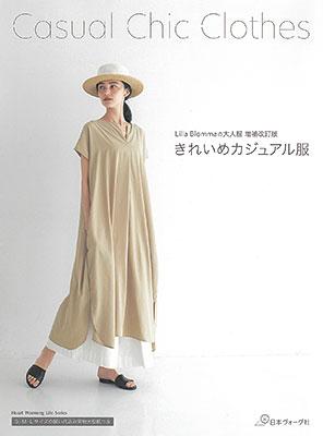 Lilla Blommaの大人服 増補改訂版 きれいめカジュアル服