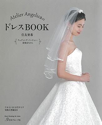 Atelier AngelicaのドレスBOOK