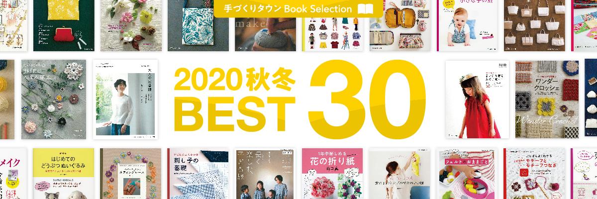 日本ヴォーグ社 2020年秋冬の新刊+手づくりBOOKベスト30
