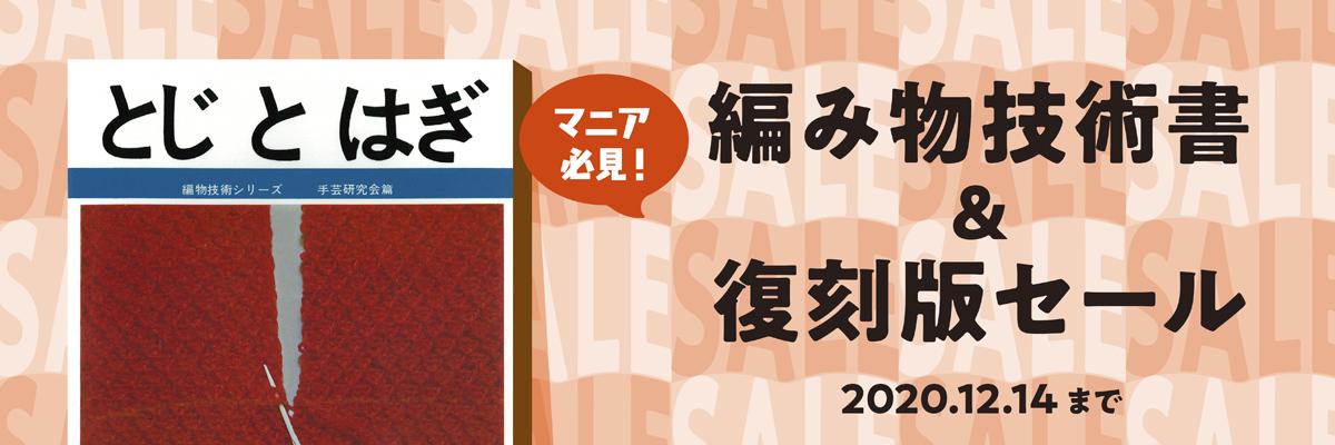 マニア必見!編み物技術書&復刻版セール